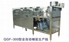 QGF300型全自灌装机
