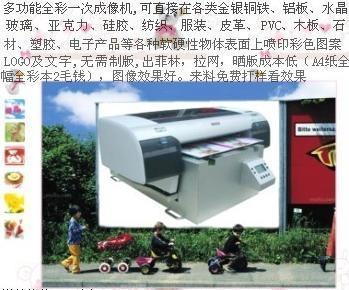產品直印機 2