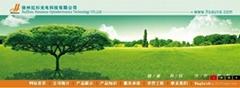 徐州紅杉光電科技有限公司