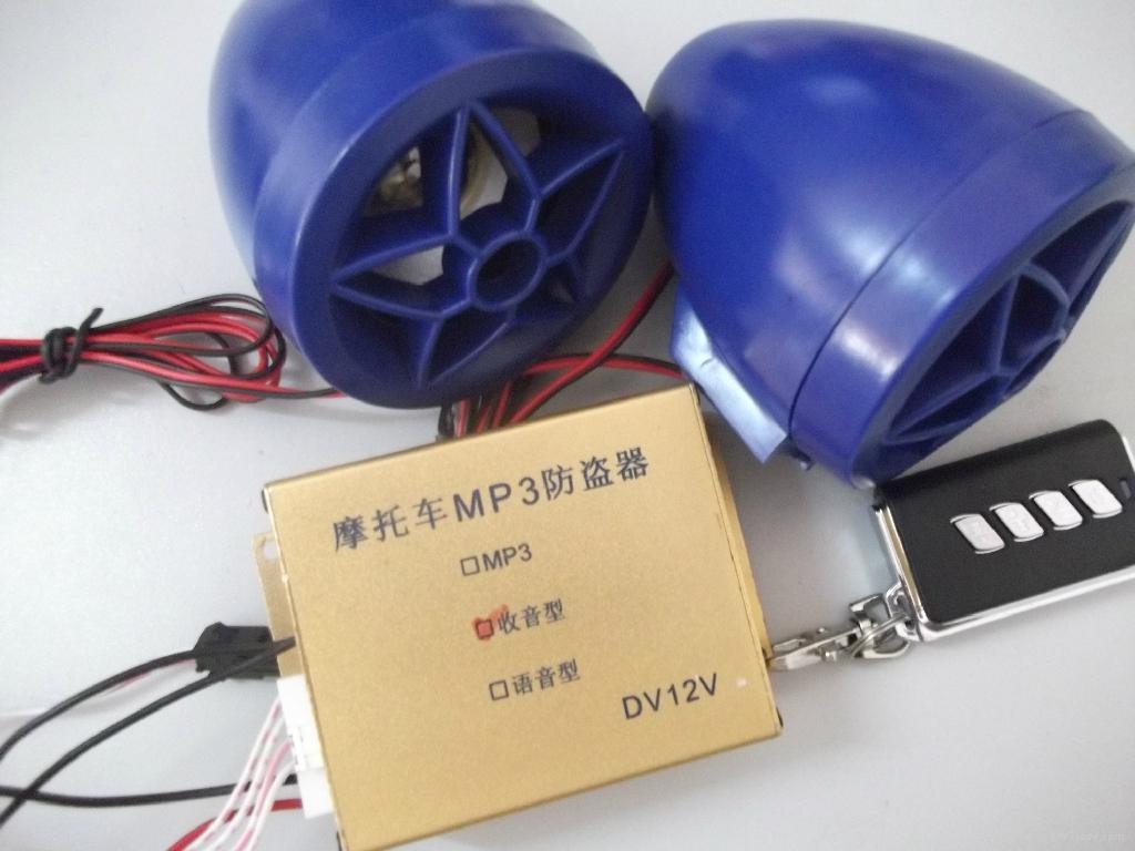 供應摩托車喇叭防盜器MP3 3