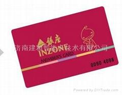 会员积分卡PVC磁条卡