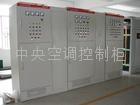 河源開關廠中央空調控制櫃-配電盤