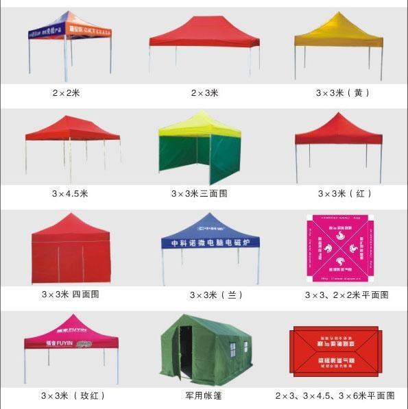folding tent 2