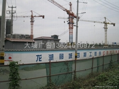 上海牆面寫字