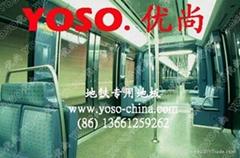列車用環保地板膠