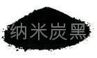 纳米碳黑厂