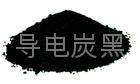 导电炭黑厂