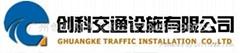 廣州創科交通設施有限公司