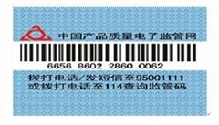 电子监管码管理系统