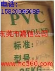 通用塑胶原料PVC(台湾台塑)专供