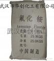 供應工業級氟化銨