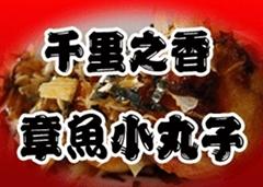 菏泽开发区千里之香特色小吃餐饮技术推广总部