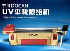 东川UV喷绘机