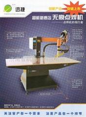 點焊機 平台點焊機 關節點焊機