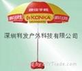 太陽傘廣告活動宣傳傘 4