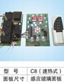 厂家供应储水式电热水器控制器 2