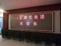 LED室內全彩色顯示屏 2