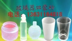 专业生产玻璃器皿蒙砂粉