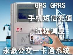 永豪2012版IC感应卡公交刷卡机 1