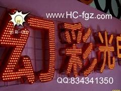 LED外露冲孔发光字