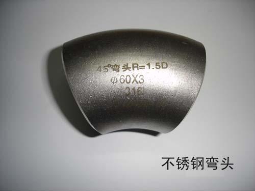 不锈钢无缝管件 1