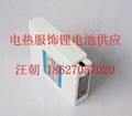 电热背心温控锂电池 2