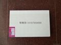 誉瓷系列-919458