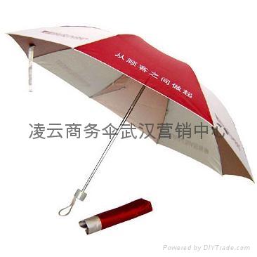 广告促销伞 1
