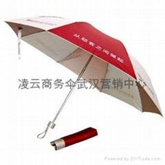 廣告促銷傘