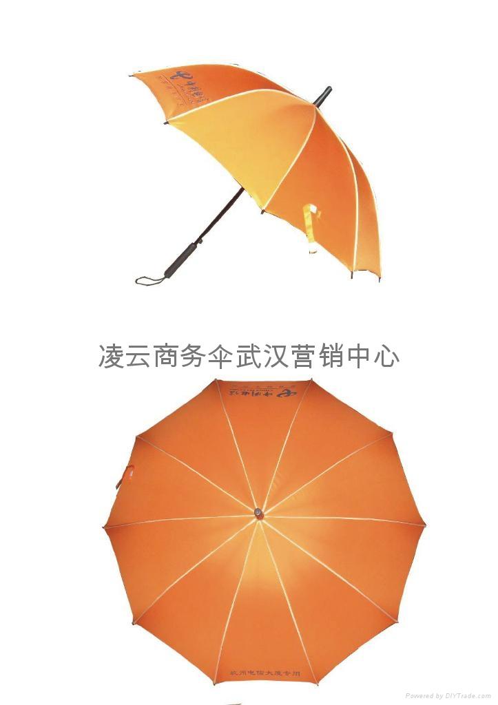武漢凌雲批發傘 4