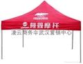 武汉市太阳伞帐篷 2
