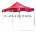 武汉市太阳伞帐篷 4