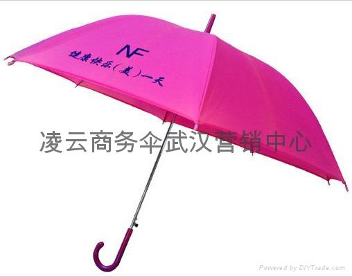 湖北武漢商務傘 5
