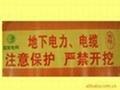 萬同廠家優惠供應【警示帶】
