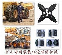 矿山专用保护链