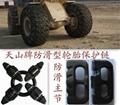 铲车30装载机防滑链