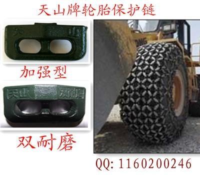 供应轮胎保护链 3