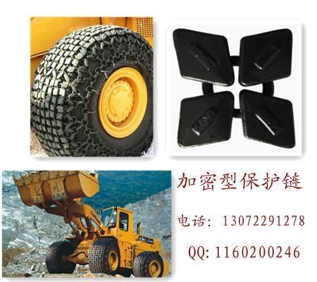 四方节加密型轮胎保护链 1