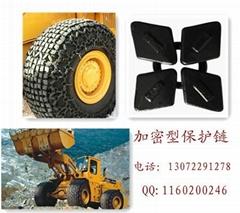 四方节加密型轮胎保护链