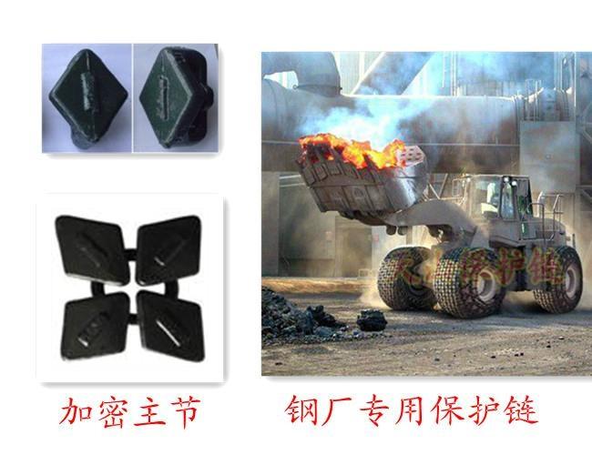 四方节加密型轮胎保护链 2
