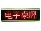 安溪LED顯示桌牌 1