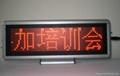石獅LED顯示桌牌