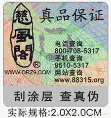 紙質電碼防偽印刷