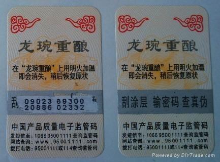 纸质电码防伪商标 1