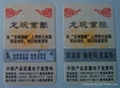 纸质电码防伪商标