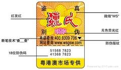 防竄貨防偽商標