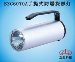 BZC6070A手提式防爆探照灯