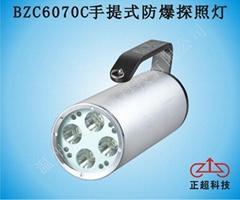 BZC6070C手提式防爆探照燈