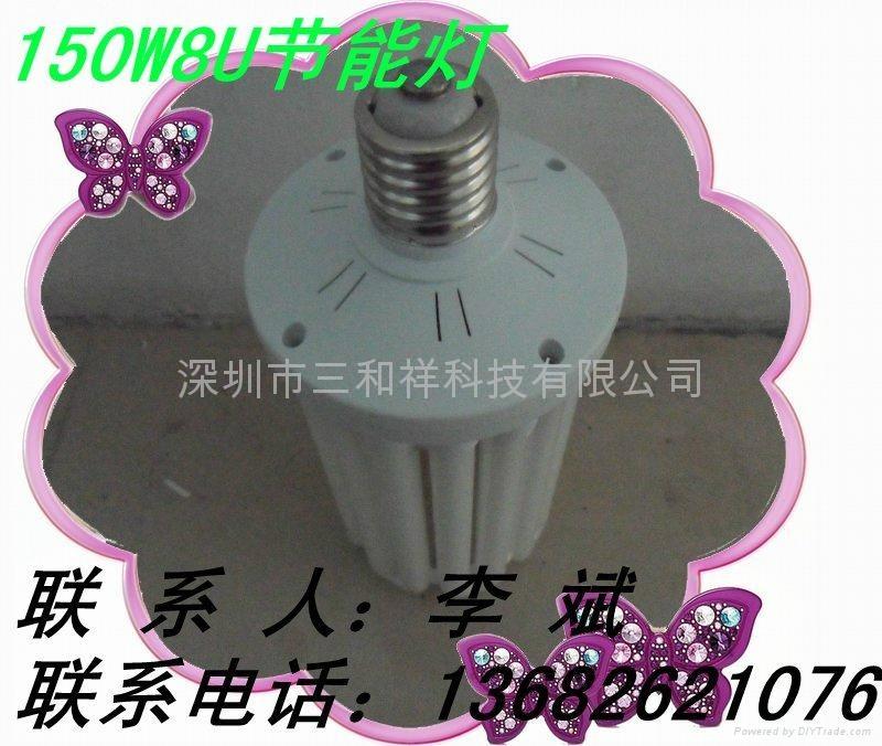 三基色分體式節能燈 1