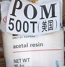 供应POM塑胶原料
